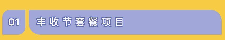 【深圳·光明】仅需69.9抢1大1小畅玩票、打卡稻田丰收节体验挖红薯、烤红薯、捉泥鳅、喂兔子……仅需69.9嗨玩这个秋季!
