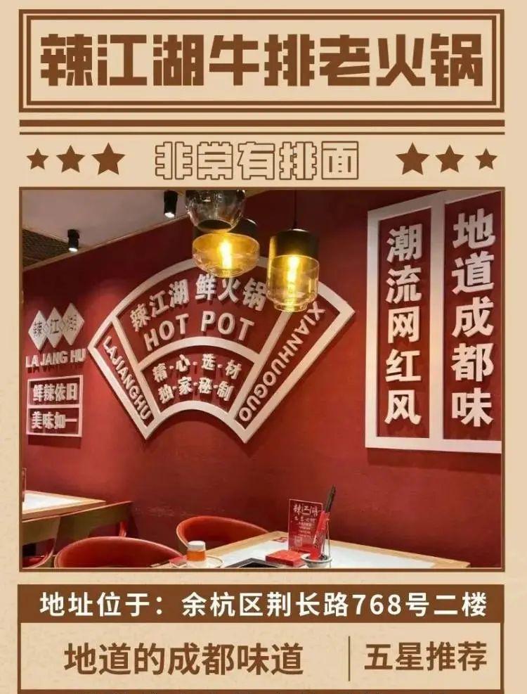 【杭州余杭】¥99抢「辣江湖牛排火锅」2人餐!这家重庆牛排老火锅活动力度太大啦!锅底3选1+牛排+肥牛+五花肉等你来吃!