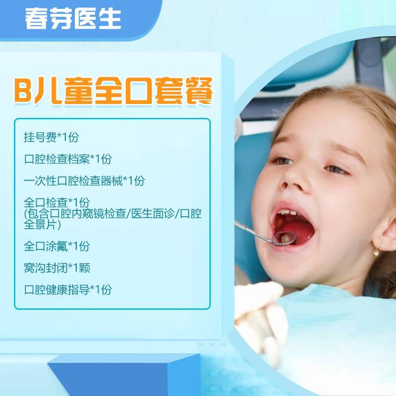 【佛山】29.9元超值抢购【佛山君美口腔】牙齿护理套餐,变美要从牙齿开始,快来关爱牙齿健康吧!