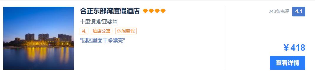 【惠州·酒店VIP年卡】重磅推出!399元全年无限次入住惠州融创海湾半岛/合正东部湾/合生海角一号海景房!