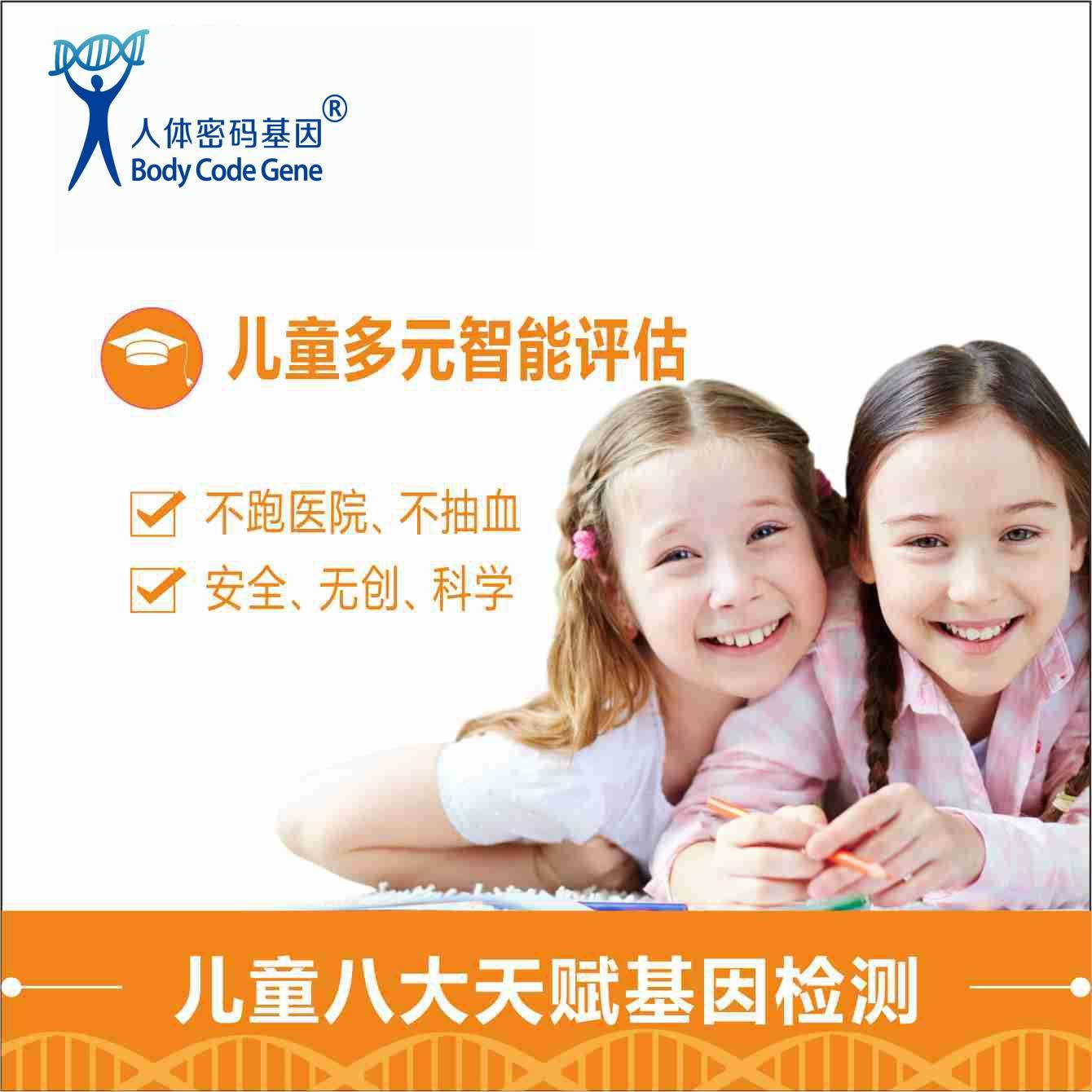 【深圳】仅需1788元超值抢购  儿童多元智能评估(45项天赋)检测套餐,专业全面评估儿童智能,快带娃来解开基因密码吧~