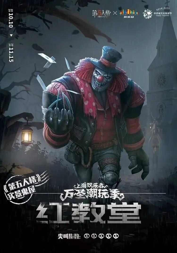 【上海欢乐谷】鬼屋快速通道成人票上海欢乐谷2020万圣节全天成人票套票!第五人格·湖景惊魂+七重暗域·邪崇入侵+九大鬼屋·夺魂出逃…