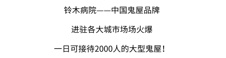 【杭州拱墅区】39.9元购铃木病院原价89单人票/张,中国鬼屋品牌,30多个大型主题区域,试胆大会挑战心跳上限,你敢来玩吗?