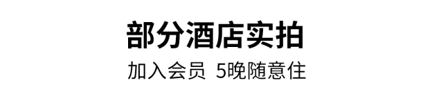 【杭州最强福利】平均99元/晚便宜过租房,无中介费/水电全免/每天专人保洁!仅599元抢全杭州商旅年卡1张~免费5次住,节假日通用!