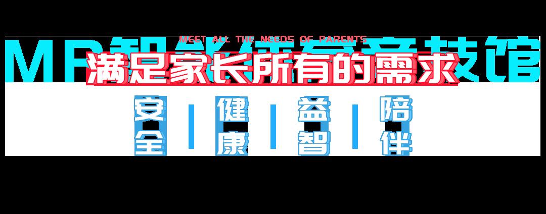 【广州】39.9元抢四人真人MR竞技体验门票!给你搞点不一样的新花样!超真实、超强互动体验~