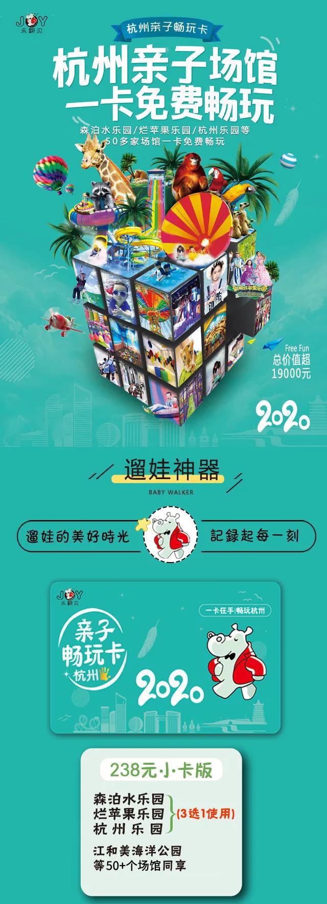 【杭州】¥238抢价值超19000元「杭州亲子畅玩卡」50多家场馆免费畅玩!森泊水乐园/烂苹果乐园/杭州乐园(3选1)等 ~