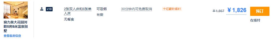 【广州丨从化】4月-6月平日不加收!299元抢富力泉天下五房温泉别墅!送泥焗鸡+泡私家温泉+KTV+BBQ!全年有效期!