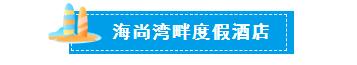 【惠州】错峰出游!享私家沙滩~88元享巽寮湾海尚湾畔高级湾景房/豪华园景房/豪华海景房~下楼就是海,户户观景大浴缸!