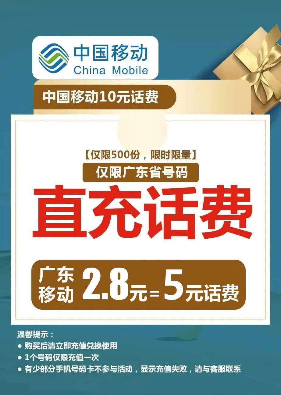 【4月移动话费特惠充值】广东用户专属!2.8元=中国移动5元话费,2小时内到账!
