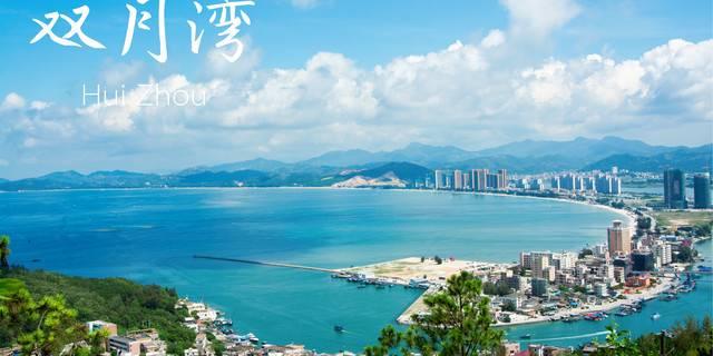 【惠州】靠海最近!4-5月周日-周五不加收!199元秒杀双月湾一线海景房两房一厅,可住4大2小人,超美海景!楼下即是沙滩~