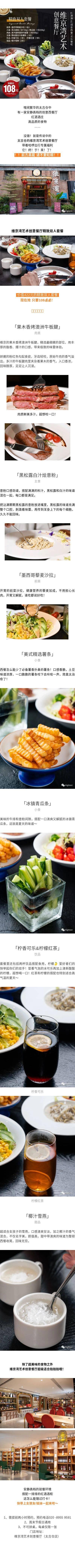 【太古仓|维京湾】108元抢精致双人套餐,高档豪华西餐