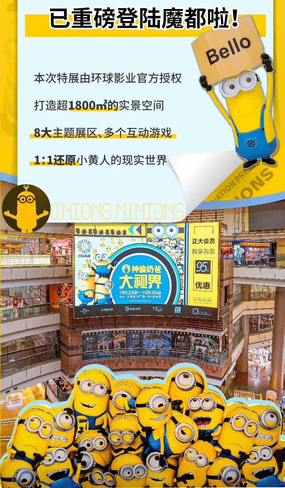 【上海】仅¥58抢购神偷奶爸大视界特展-特惠单人票!还能参加两人同行一人免费活动!!!