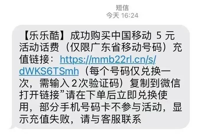 【6月移动话费特惠充值】广东用户专属!2.5元=广东移动5元话费,2小时内到账!