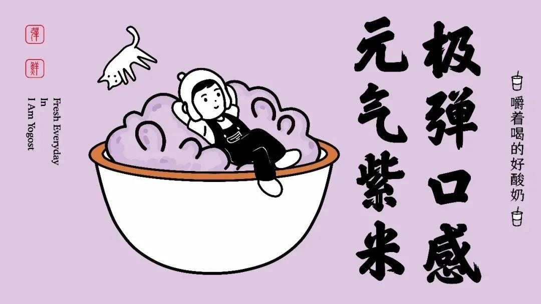【福田·车公庙】我是酸奶君 | 9.9元秒杀原价25元爆款饮品1杯!茉莉春芽,金桂乌龙,滇红金芽3选1