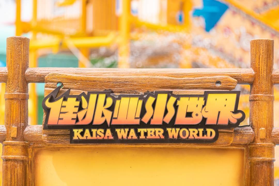 【大鹏·金沙湾】中秋节专场!198元抢396元深圳佳兆业水世界双人票,超好玩的水上世界!