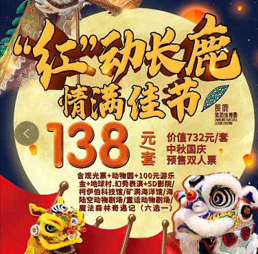 【顺德 长鹿休博园】138元抢双人套票(中秋/国庆节通用!)