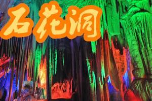 【自驾票】石花洞成人门票(中国四大名洞之一),提前一天购买,节假日通用!