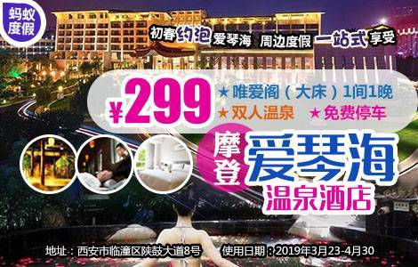 华清爱琴海温泉酒店+温泉套票