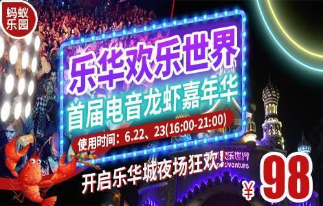 乐华欢乐世界6月22/23号暨首届电音龙
