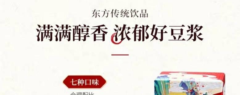 【包邮】72元抢李子柒豆嬢嬢豆浆粉4盒(非转基因大豆)~7种口味、7种色彩、7种心情!下单后48小时内发货~