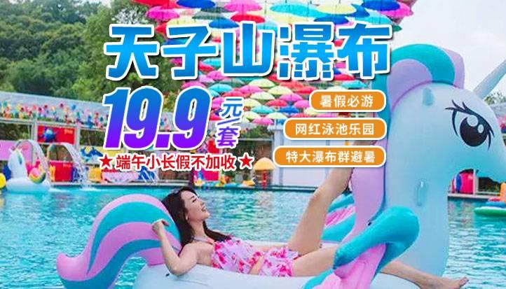 【网红特卖】¥19.9抢清远天子山瀑布大门票+网红天幕泳池+亲亲鱼疗+森林汤泉沐足+玻璃瀑布