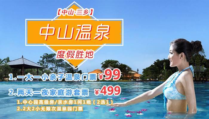 秋冬放大招!~¥499=2大2小中山温泉亲子套票~住高级房或亲水房~山泉水泳池~养生温泉~让你嗨起来!