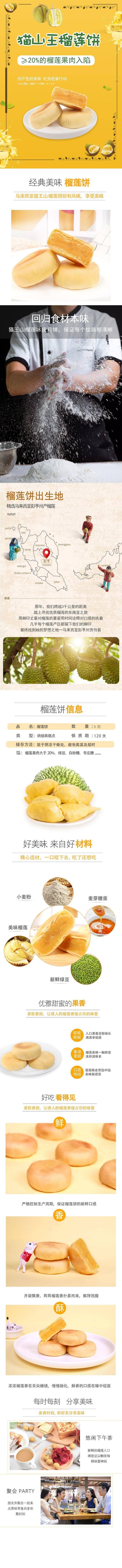 39.9元抢2箱猫山王榴莲饼(400g*2箱,1箱8枚)