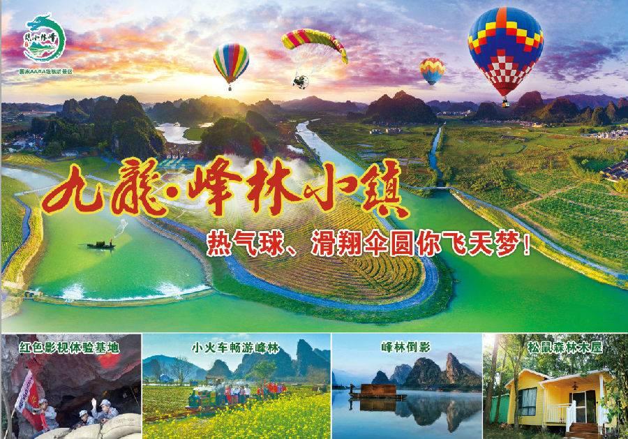 【可入住】【清远】九龙峰林小镇299元抢箱亲相爱/燕子屋特色民宿,畅玩整个峰林!