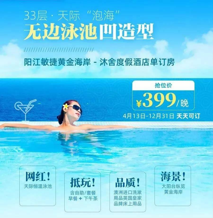 【阳江】¥399=海陵岛沐舍酒店豪华海景房+下午茶+早餐,广东首创33层空中恒温天际泳池,下楼是海,推窗是景,全年有效期!