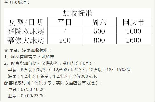 【广州·从化区】【凤凰官邸】¥1399,住从都国际庄园!一秒穿越到盛唐,体验水墨丹青+雍容宁静的完美假期!