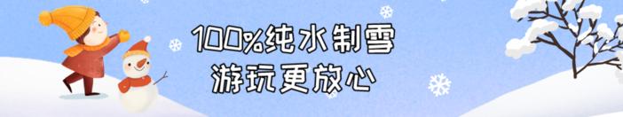 """【广州·番禺】惊喜来袭啦!39.9元抢奇幻雪迷城双人/1大1小互通门票,全新升级,冰雪嘉年华一票通玩!广州冬季""""冰雪世界"""",大型室内飘雪乐园,冬天一起堆雪人打雪仗~全新升级,净水降雪,放心玩!"""