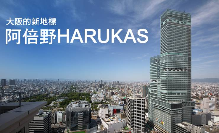 阿倍野harukas大廈.jpg