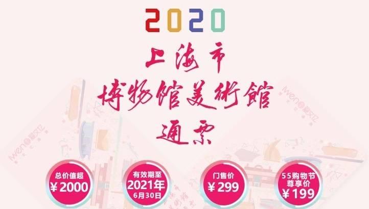 【199元预售 电子卡】新品上市 | 2020《上海市博物馆美术馆通票》全新发布,门票总价值超2000 元,玩一个就值回票价,五五购物节期间享双重优惠~